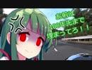 四国の車載旅行記 第十話 ずん子さんとうつらん会in道の駅たからだの里
