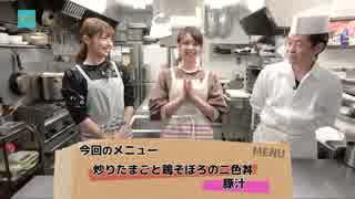 【新くろっきクッキング】二色丼と豚汁