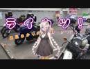【紲星あかり車載】ライカツ! 第17回 四国編 ~WE!GO!SHIKOKU!~