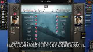 【Hoi4】主要国最大強化でいく超日本帝国海軍 part2(ゆっくり実況、Ver.1.6、Man the Guns)