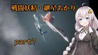 【ACE7】戦闘妖精・紲星あかり part7【紲星あかり】