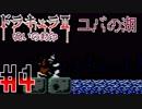 【ドラキュラⅡ】シモンと呪いの2週間 #4