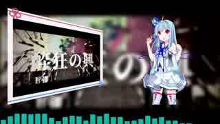 【KotonoSync】ケセラリズム【VOICEROID2