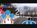 【バイク車載】2番目に高い所を走ろう!【国道299号・麦草峠】