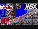 【MSX2】もう一つの初代悪魔城ドラキュラ #4