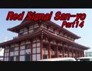 【長距離バイク車載2】Red Signal San-yo Part14(終) ~赤信号何回で大阪から九州まで行けるかやってみた~ (山陽小野田~北九州)