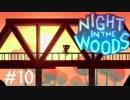 【実況】Night in the Woods #10 【出戻り女子大生】