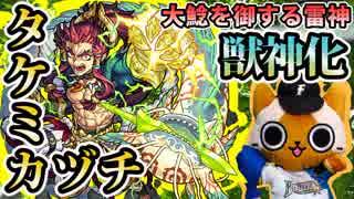 【モンスト実況】日本神話の雷神、タケミ