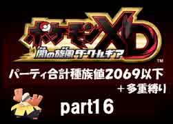 ポケモンXD実況 part16【ノンケ冒険記★合