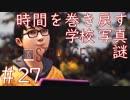 画質厨が淡々とやるLife is Strange #27