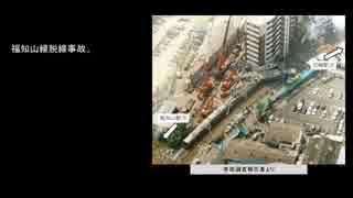 【ゆっくり鉄道事故解説】福知山線脱線事故 その1