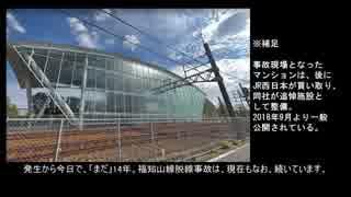 【ゆっくり鉄道事故解説】福知山線脱線事故 その4