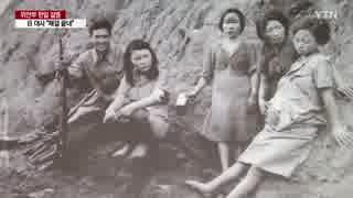 国連安保理で日本軍慰安婦被害者ガーと叫び慰安婦の尊厳回復強調