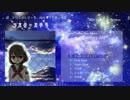 【超ボーマス42】新譜 ordinary day XFD【コスモ*ステラ】
