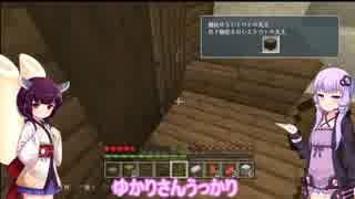 ゆかりさんの徒然ゲーム日誌【マイクラ編