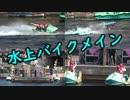 【ディズニーシー】Tip-Topイースターでの水上バイク(ハプニングあり)