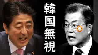 韓国だけ平成最後の1週間に世界から無視され孤立する愉快展開に一同失笑!