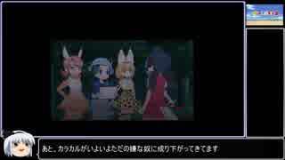 【感想動画】けものフレンズ2 10話