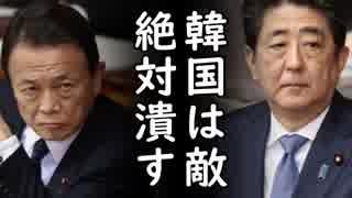 韓国は重要な隣国ではないし未来志向もない!日本政府、安倍総理の無慈悲な絶縁宣言に称賛の嵐!