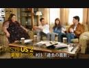 """海外ドラマ「THIS IS US 2」第3回楽屋トーク!""""問題と向き合う""""出演俳優陣が舞台裏から感想まで、思いっきりしゃべります!"""