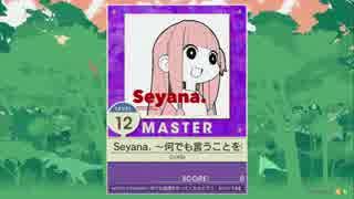【譜面確認用】Seyana. ~何でも言うこと