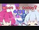 【VOICEROID劇場】今日は何の日? 4/25
