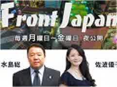 【Front Japan 桜】言論テロ雑誌・週刊文