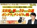 文在寅を越えた1分だけ会議。 「NHKを国民から守る党」と「維新」が躍進した理由はボンクラとチンピラの戦い|みやわきチャンネル(仮)#431Restart289