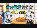 【ボイロラジオ】第13回 青い星空らじお