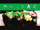 コンビーフ寿司