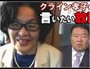 【言いたい放談】反皇室報道にド素人大統領の誕生、それでも国は大丈夫?[H31/4/25]