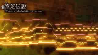 【旧作音源アレンジ】蓬莱伝説 ~ Fantastic Modulation Ver...