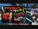 【刀剣乱舞偽実況】兼定組、鬼ごっこを遊ぶ その3【DbD】