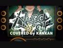 【缶缶】Hoodstar - Arrange ver【歌ってみた】