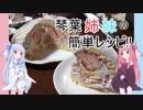琴葉姉妹の簡単レシピ!! part4 イチゴのドームケーキ