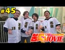 苦愛THE MOVIE#45