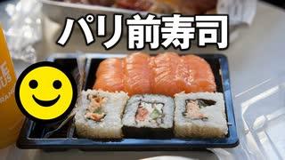 """男爵ヨーロッパ周遊記 Part8「お寿司とルーヴル美術館 """"with モナリザ""""」"""