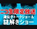 説明欄に1万円割引付き↓謎解き作家 松丸亮吾(弟)とトークショーしてみた
