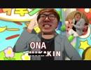 テレビアニメ メッサムラムラの珍太郎にオナキン本人役で登場します!