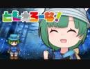 【けものフレンズ】ともえろーな! 第1話【elona】