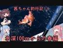 第94位:【茜ちゃん釣行記11】水深100mからの春編