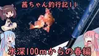 【茜ちゃん釣行記11】水深100mからの春編