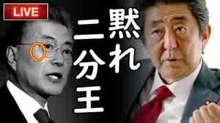 「文在寅大統領と天皇陛下は同格だ!」韓国の耳を疑う露骨な天皇陛下政治利用に全日本国民大激怒!他【えんちょーと雑談】