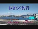 【横浜・D突堤】 おきらく釣行 【20190419前】