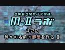 """厨二病ラジオ『M-Ⅱラボ』#20 神々の名前の""""部屋""""を作る Ⅱ"""