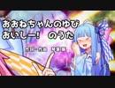 葵「お姉ちゃんの指おいしーやったー!」