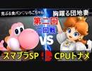 【第二回】スマブラSP CPUトナメ実況【二回戦第一試合】