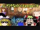 【Fallout76】ふざけながらFallout76#19