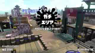 【スプラトゥーン2】ラスパ歩きデュアル