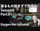 【Oxygen Not Included】来るもの拒まずで効率化 シーズン2 Part.01